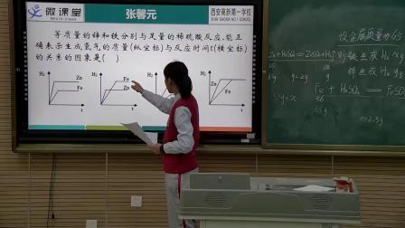 张馨元-金属与酸反应制取氢气的坐标轴题