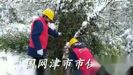 国网津市市供电公司抗冰雪保电