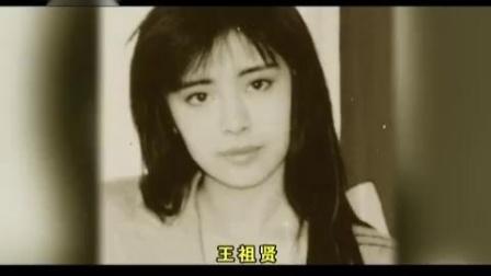 王祖贤清纯玉女的形象毁于一旦 从一年12部片到再没有导演愿意找