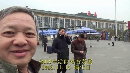 2018车游西安看发展