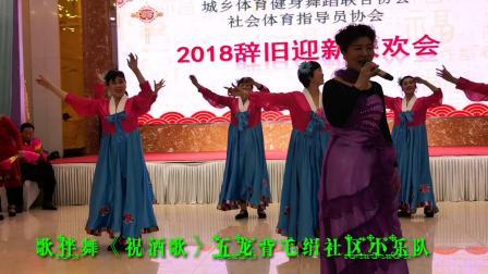 2018辞旧迎新联欢会(丹东市振安区,城乡体育健身舞蹈联合协会举办。