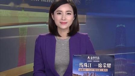 《珠江新闻眼》入围中国电视地面频道新闻类栏目满意度博雅榜十强