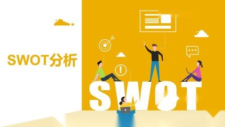 工厂大医:SWOT分析