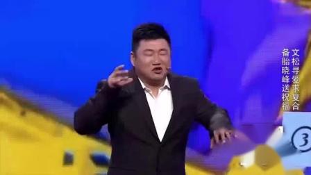 我在文松 宋晓峰 王龙 小品《非诚不找》3030精选