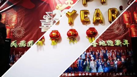 """苏州大学""""民族团结一家亲,欢天喜地迎新年""""2019元旦联欢晚会"""