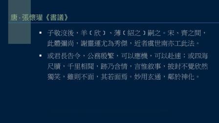 黄简讲书法:五级课程篆书01书体通论修訂版﹝自学书法﹞