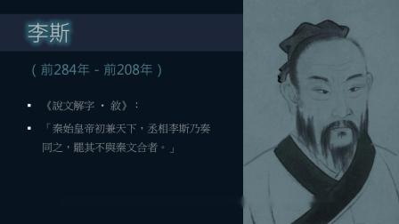 黄简讲书法:五级课程篆书11小篆1修订版﹝自学书法﹞