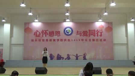 汕头市特殊教育学校庆祝2019年元旦演出活动