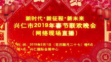 兴仁市2019年春节系列活动预告