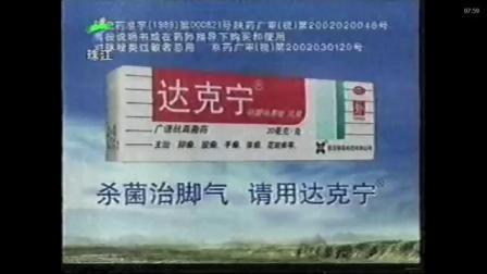 广东珠江台 广告 20020707 1