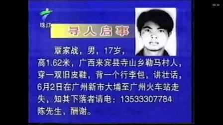 广东珠江台 广告 20020707 2