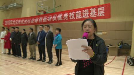 2018年北京市优秀社会体育指导员健身技能进基层培训活动
