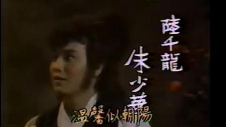 1985 中視 《神州俠侶》 潘迎紫 孟飛 吳元俊 郎雄 貝心瑜 應曉微 龍天翔