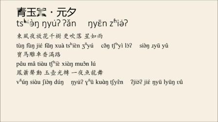 稼軒長短句四首(菩薩蠻、西江月、青玉案、永遇樂)