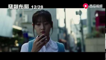 马东锡主演《邻里的人们》官方中文预告片