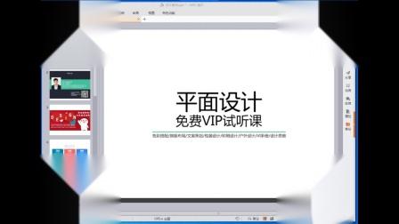 平面设计培训教程-AI-PS软件-设计思维-排版技巧-海报设计入门