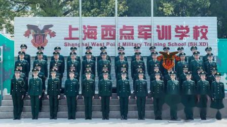 上海西点军校