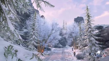 天涯明月刀手游实录雪景视频