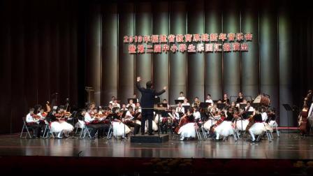 泉州师范学院附属小学参加福建省教育系统新年音乐会演奏曲目-歌剧魅影