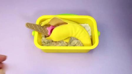 美味的香蕉冰淇淋玩具制作视频,有趣又好玩!