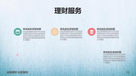 91金融工作总结理财产品销售推广PPT模板
