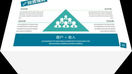 89金融公司介绍投资理财产品PPT模板