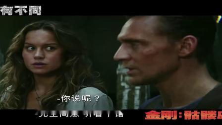 1080P《金刚:骷髅岛》 洛杉矶全球首映礼