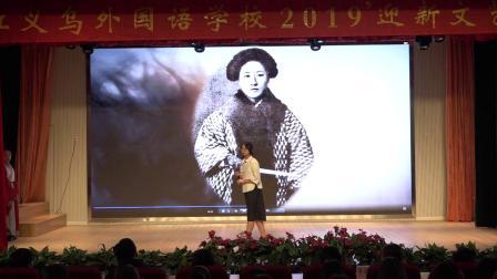 20181230义乌外国语学校文艺汇演_3