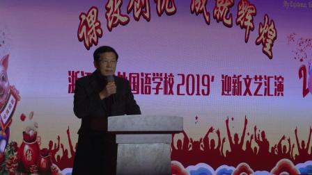 20181230义乌外国语学校文艺汇演_1