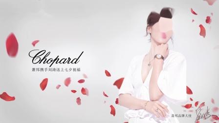 Chopard萧邦 - 品牌大使刘涛七夕祝福