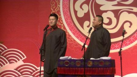 20181231孟鹤堂 周九良 跨年专场 助演 章邵伟孔挚杰