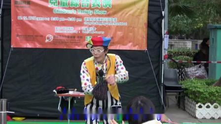 小丑魔术-余树人2018.12.30.香港