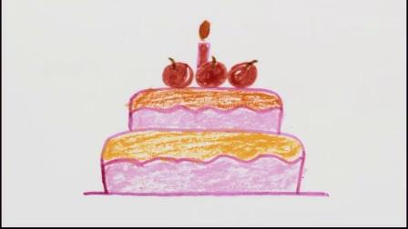 简笔画2-6岁宝宝简笔画视频教程画生日蛋糕