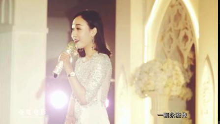主持人刘馨婚礼主持《钻石》