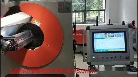 贝朗厂家机械高精度钢线折弯机生产5.0mm汽车座椅钢丝配件