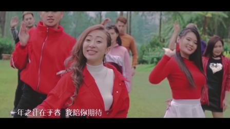 04Queenzy庄群施 Pong Pong碰碰(Jeii庞捷忆 Gaston庞圭武) - 春风催花开