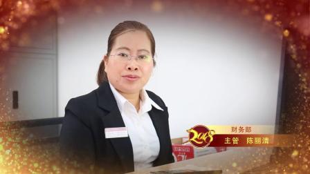 2018厦门新东方年会视频
