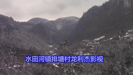 2018年12月31日水田河镇排塘村雪景视频  歌曲:2002年的第一场雪
