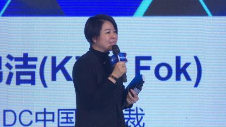 2019 IDC中国 ICT市场趋势论坛——霍锦洁开场致辞