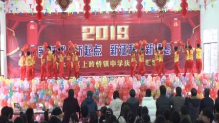 2019冷水滩区上岭桥镇中学庆元旦文艺汇演(获奖节目)