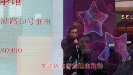 武动荆州心意门专辑
