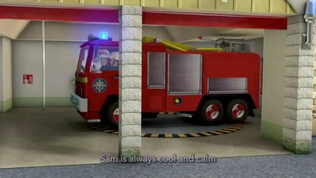 消防员山姆主题曲(带英文字幕)