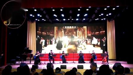 2019新年音乐会——9.室内弦乐重奏《多瑙河之波圆舞曲》