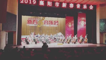2019襄阳市新春音乐会上