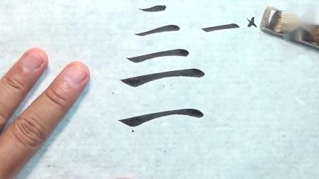 每日练字教程:书法家陈国昭讲解楷书基本笔法