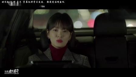 【百度宋慧乔吧中字制作】《男朋友》第11集预告中字