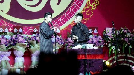 20181231 张云雷杨九郎青岛跨年专场 《八大吉祥》