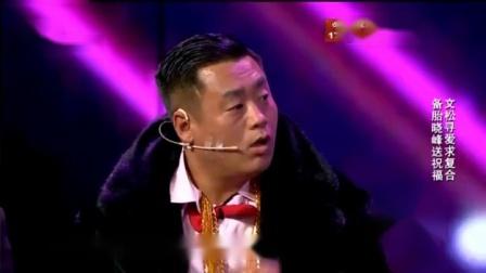 文松,宋晓峰小品《非诚不找》,遇旧爱真情流