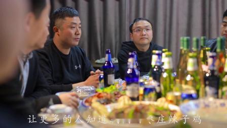 枣庄辣子鸡宣传片