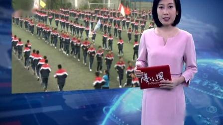 广州市第三中学自编特色课间操